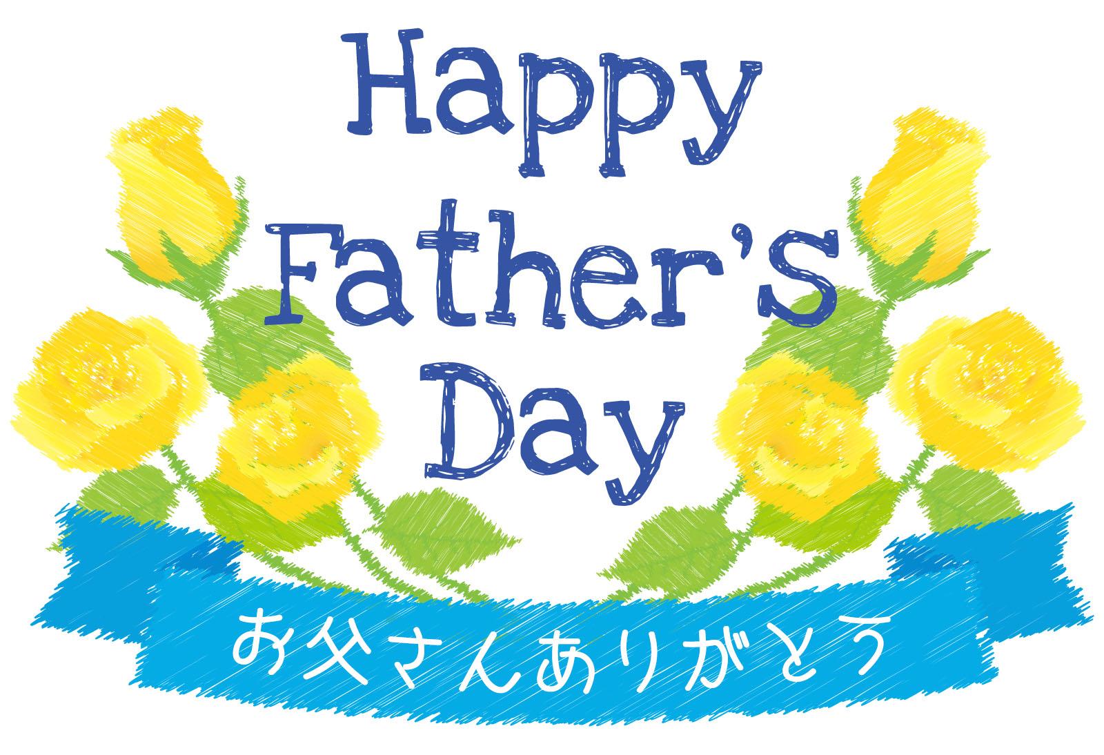 記事 父の日にお花を♪(豊中・服部)のアイキャッチ画像