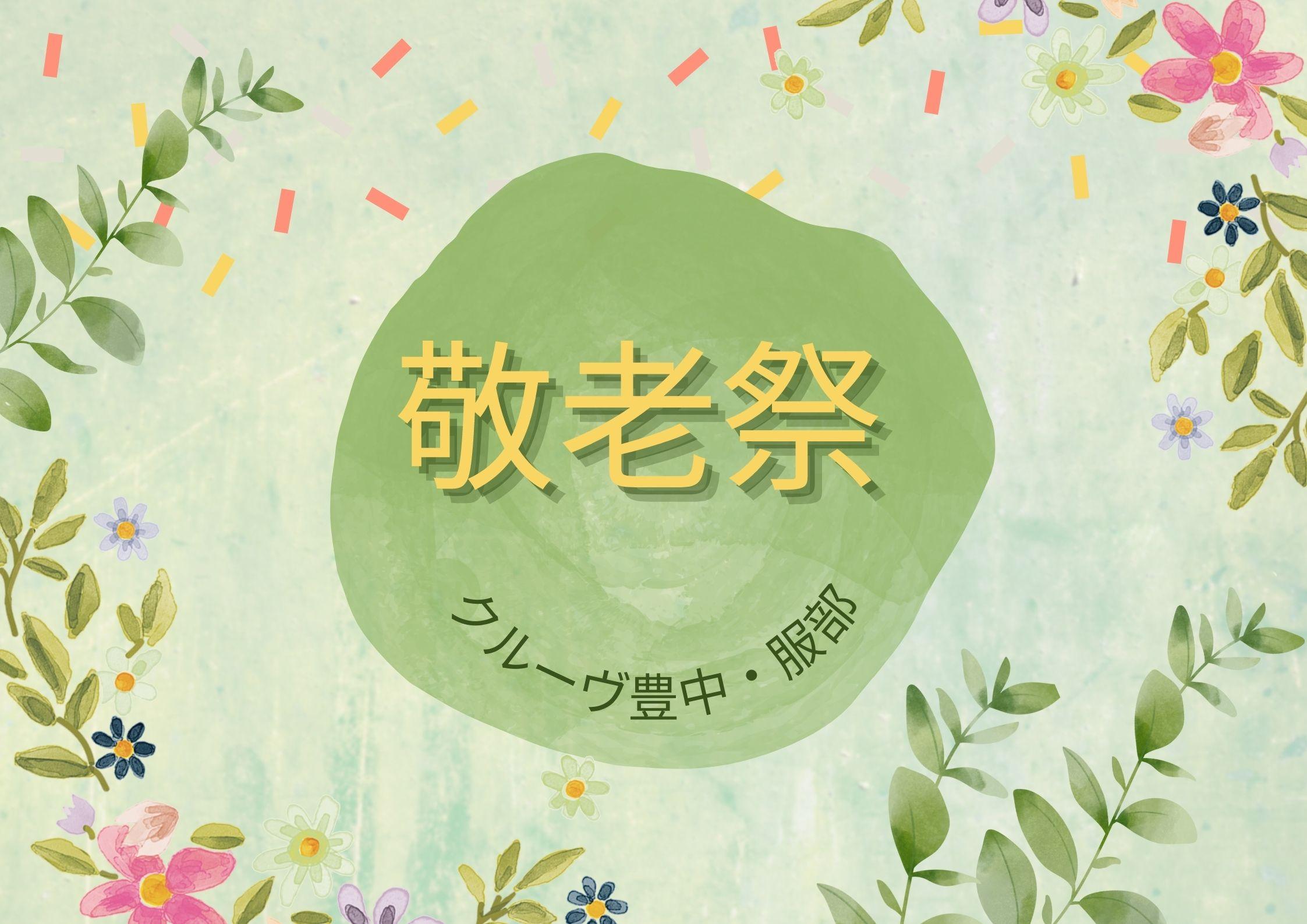 記事 久々のイベント!!敬老祭♪♪(豊中・服部)のアイキャッチ画像